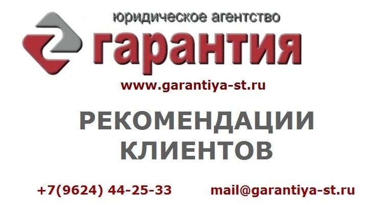 юридическая консультация ставрополя