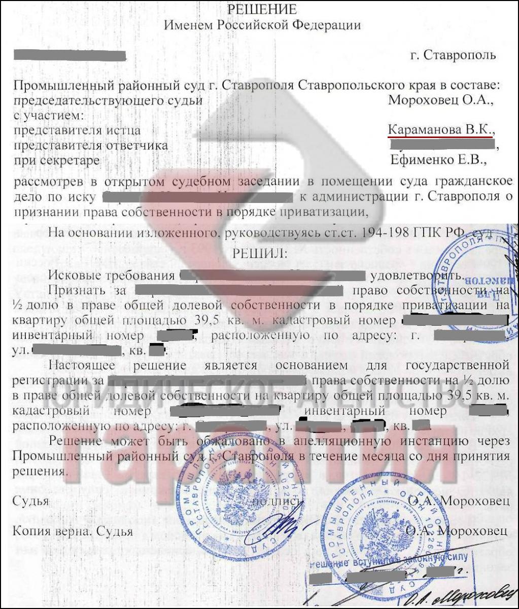 юридические консультации ставрополь