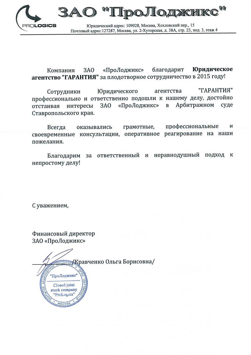 юридические консультации в городе ставрополе