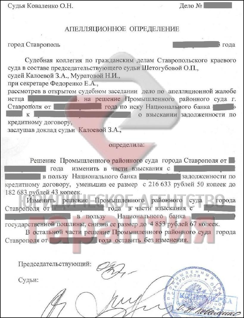 Документы для регистрация ип ставрополь отсутствие регистрации у участника ооо